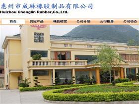 惠州市成琳橡胶制品